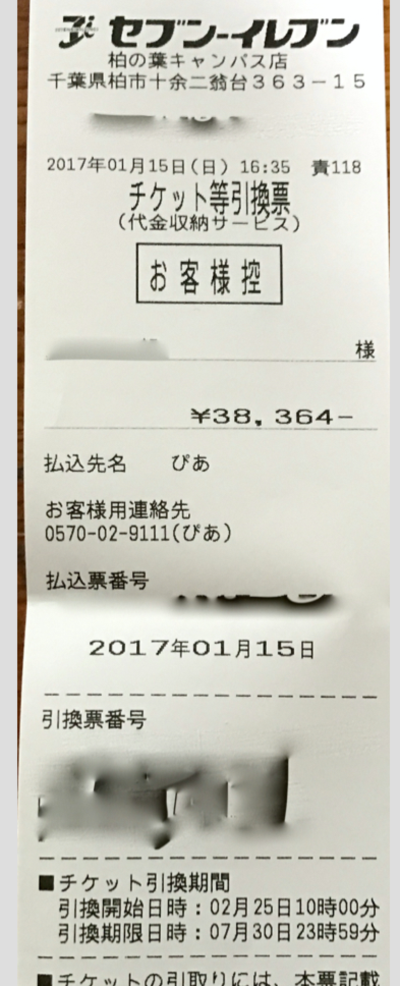20170115_181344_2